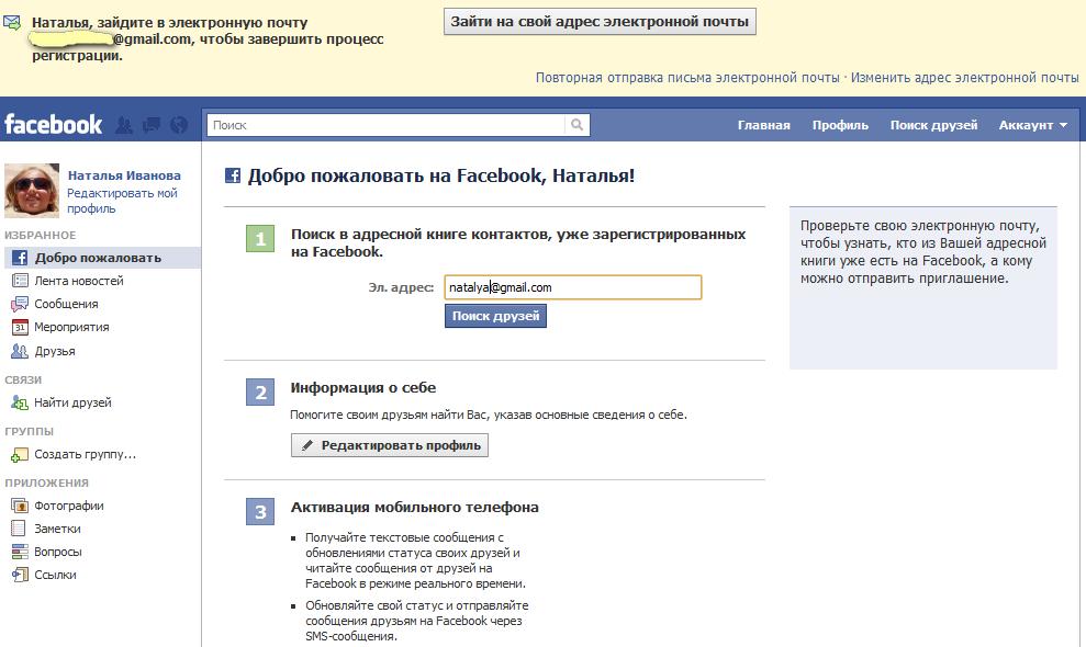 найти знакомых в фейсбуке без регистрации