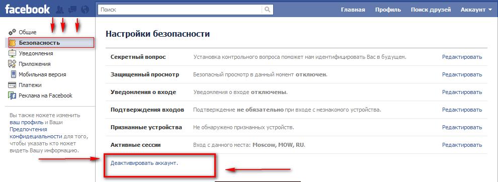 Как удалить страницу в фейсбук шаг 2
