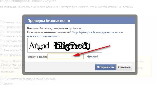 Как удалить страницу в фейсбук шаг 5