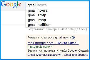 Как зарегистрироваться на Gmail.com