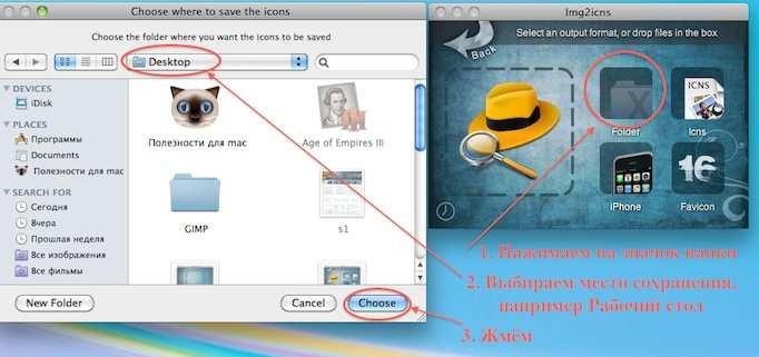 Как изменить иконки у папок в MacOs