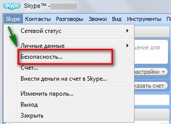 Как стереть сообщения в скайпе