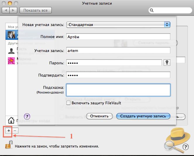 Создание учётной записи ребёнка на Mac os