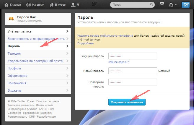 Как поменять пароль в Твиттере