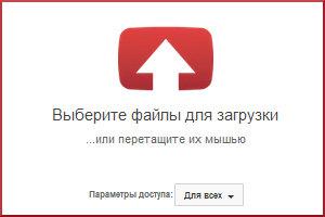 Как загрузить видео на Ютуб (YouTube)