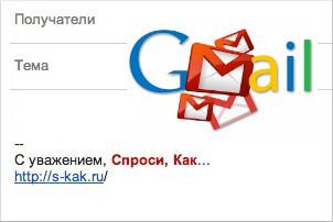 Как сделать подпись в gmail, mail.ru и в почте Яндекса