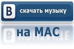 Как скачать музыку из контакта на Mac Os