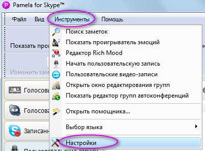Скайп как сделать запись - Mdoy129.ru