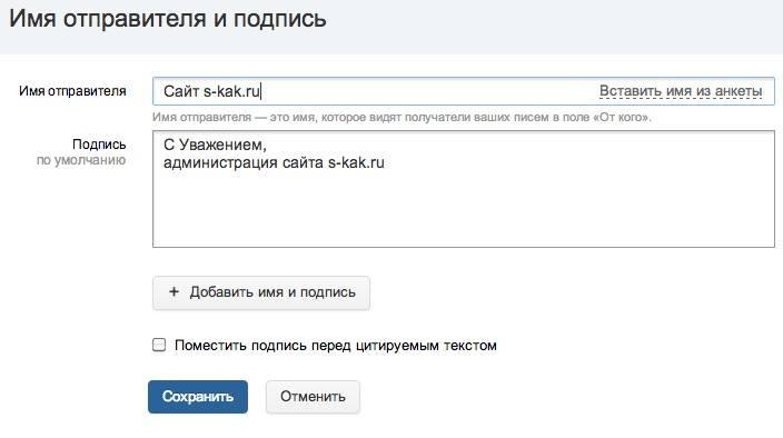 Сделать подпись в почте Mail ru