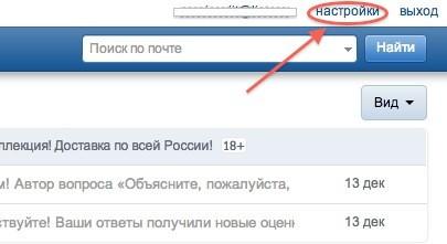 автоматическая подпись в почте Mail ru