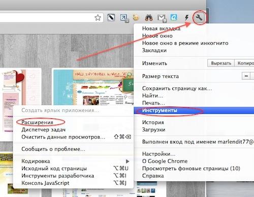 В браузере google chrome идём в настройки