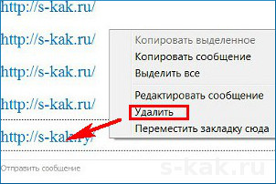 Как удалить сообщения в Skype
