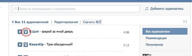 vkontakte скачать музыку или видео