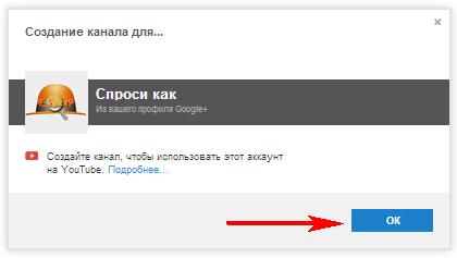 Как зарегистрироваться в YouTube. Регистрация канала
