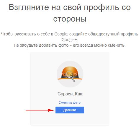 Добавление фото к аккаунту Google