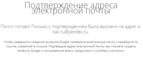 Подтверждение электронного адреса при регистрации в Ютубе