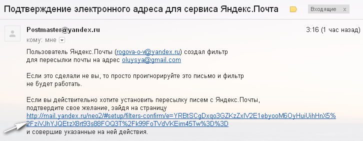 Как сделать переадресацию на почту - Status-style.ru