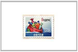 Пересылка почты Яндекс