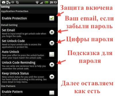 Как поставить пароль на приложение в контакте