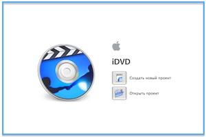 Записать видео на диск DVD в MacOs