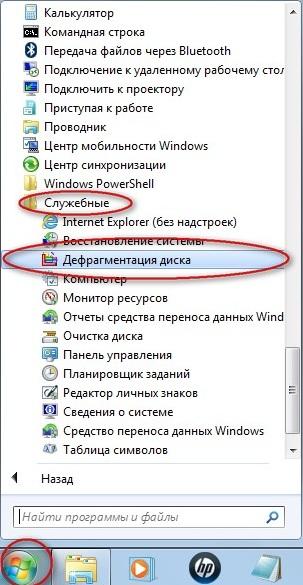 Как на windows 8 сделать дефрагментацию диска - Ubolussur.ru