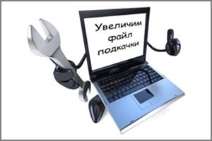 Как увеличить файл подкачки Windows XP,7