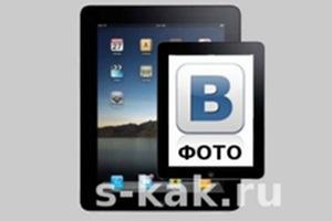 Как загрузить фото в Контакт с iPad