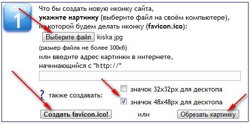 сделать иконку онлайн: