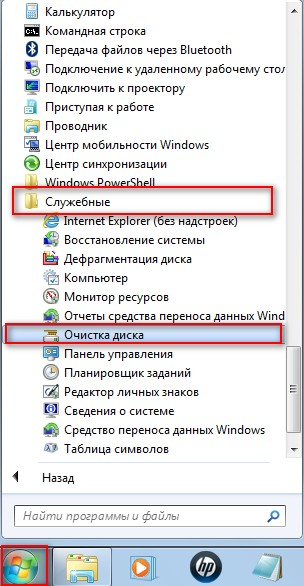Для диска программу очистки windows для 8
