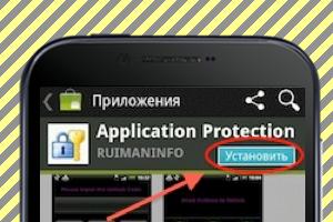 Как поставить пароль на телефон c Android