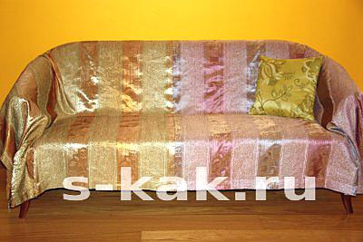 Как сшить покрывало на диван