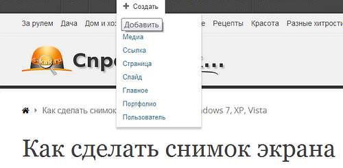 Как сделать снимок экрана (скриншот) Windows