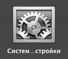 Значок системных настроек mac os