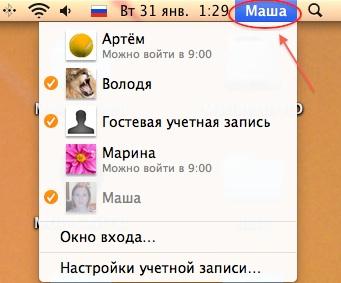 Быстрая смена пользователя mac os