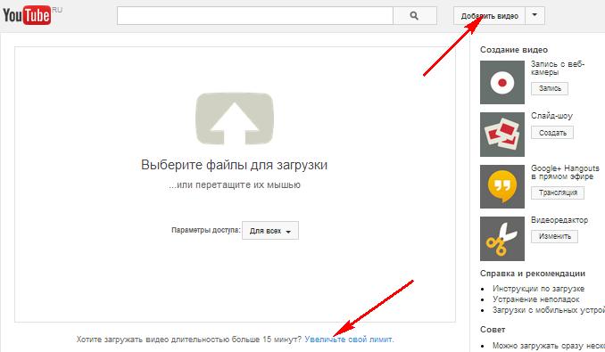 Как загрузить видео на Ютуб свыше лимита
