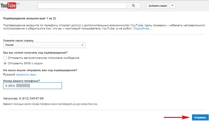 Как загрузить длинное видео на Ютуб
