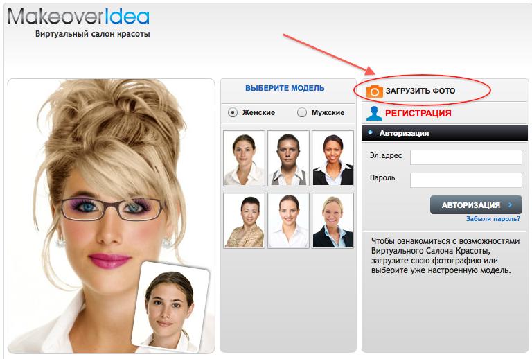 Как подобрать прическу и цвет волос онлайн