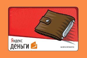 Как зарегистрировать и пользоваться Yandex Деньги