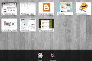 Cделать закладки-картинки в Google Chrome