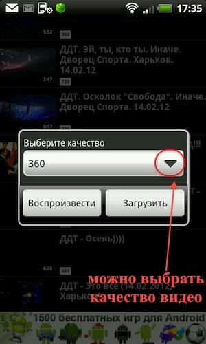закачать МУЗЫКУ, клипы и другое видео из контакта приложение андроид