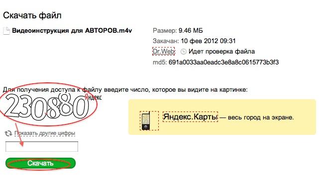 пересылка больших файлов через Яндекс-Народ