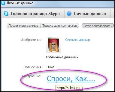 А как сделать статус в скайпе