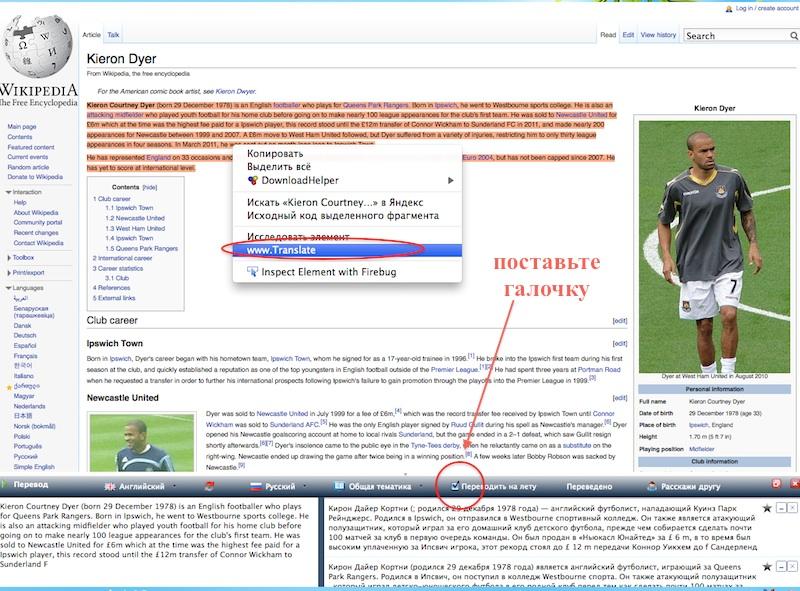 Переводчик для Mozilla Firefox
