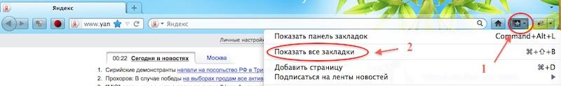 Импорт закладок через файл HTML из браузера Гугл Хром