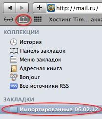 Перенос закладок из Google Chrome в Safari