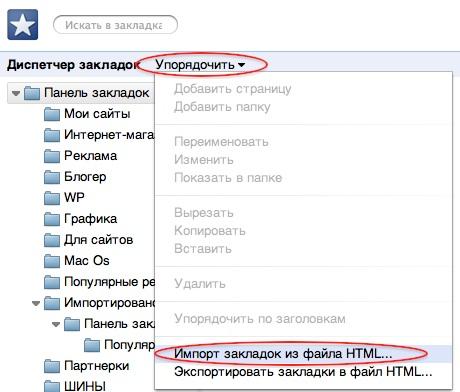 Перенос закладок из Opera в Google Chrome