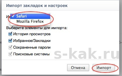 Перенос закладок из браузера Firefox в браузер Google Chrome