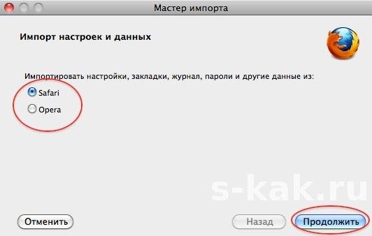 импорт закладок из Safari или Opera в Firefox
