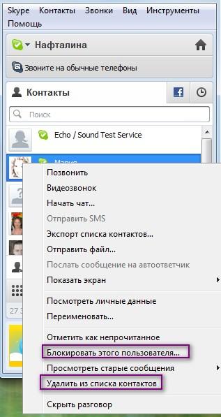 как убрать контакт в скайпе - фото 2