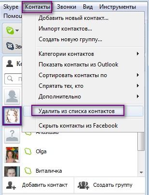 как убрать контакт в скайпе - фото 10